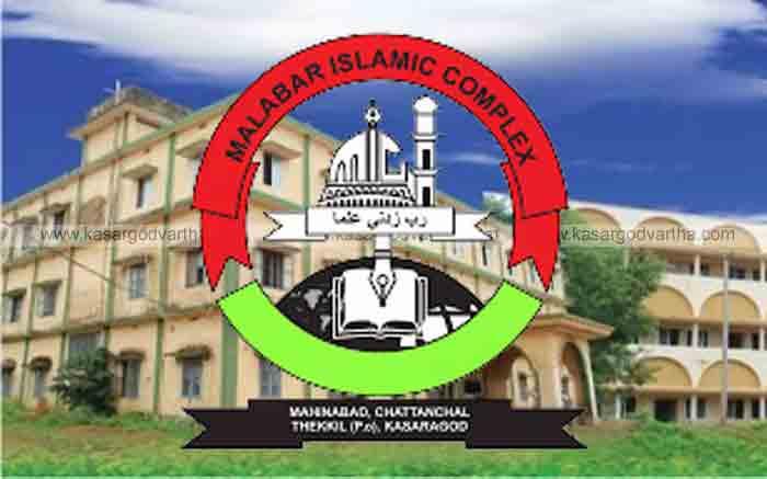 MALABAR ISLAMIC COMPLEX