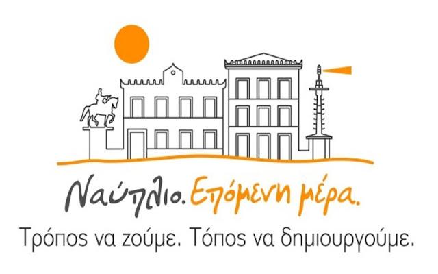"""Ναύπλιο Επόμενη Μέρα:"""" Ίδρυμα Μαρίας Ράδου: Δουλειά και συνεργασία απέναντι στο λαϊκισμό και στη στείρα αντιπολίτευση"""""""