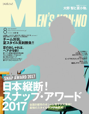 MEN'S NON-NO 2017年08月号 raw zip dl