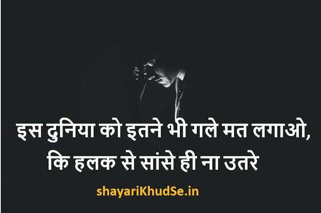 beautiful shayari on life in Hindi with images, emotional shayari in Hindi on life images, emotional shayari in hindi on life images download