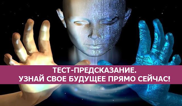 как выяснить будущее astrologia