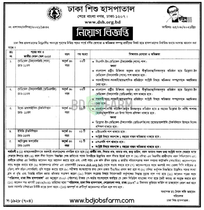ঢাকা শিশু হাসপাতাল নিয়োগ বিজ্ঞপ্তি