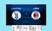 ترتيب يوفنتوس وميلان بالدوير الايطالي وتاريخ لقاء الفريقين قبل نصف نهائي كأس ايطاليا
