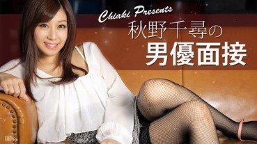 WATCH AV XPORN XVIDEO 18+ 122415 455 Chihiro Akino [HD]