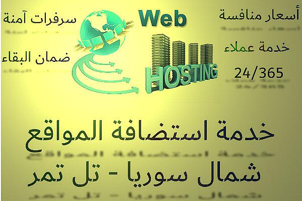Web-hosting-North-Syria