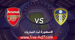مشاهدة مباراة آرسنال وليدز يونايتد بث مباشر رابط الاسطورة لبث المباريات 22-11-2020 في الدوري الانجليزي