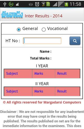 Eenadu - AP Academic Results Mobile App - Mana Blog    for all
