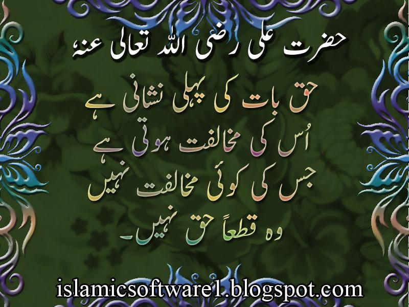 Wallpaper Name Of Hazrat Ali Wallpaper Stock