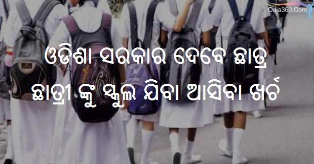 Odisha Govt to provide transportation cost to school students
