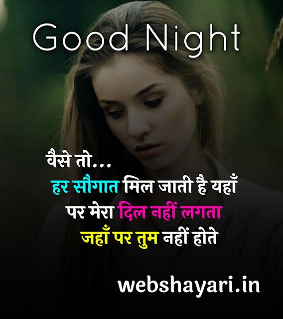 sad good night hindi status for whatsapp