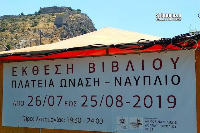 Ανοίγει σήμερα τις πύλες της η έκθεση βιβλίου στο Ναύπλιο
