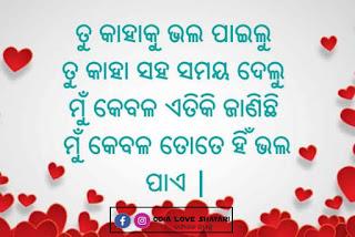 Odia love Shayari:- New Odia Love Shayari Collection 15+ Odia Shayari, odia romantic shayari. Sad Shayari