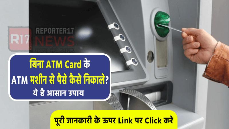 Bina ATM kaise paise withdrow kare