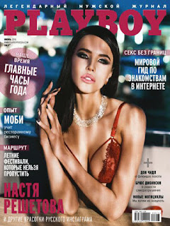 Revista Playboy Rusia-Junio 2016 PDF Digital