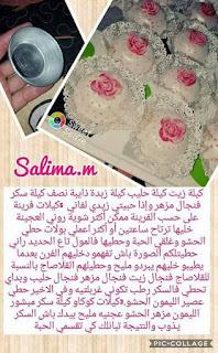 حلويات ام وليد للاعراس.oum walid halawiyat 100