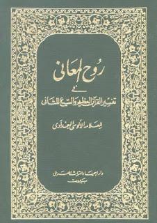 Download Tafsir Ruh al-Ma'ani / al-Alusi Lengkap