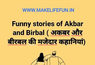 Intresting stories of Akbar and Birbal, ( अकबर और बीरबल की मजेदार कहानियां)