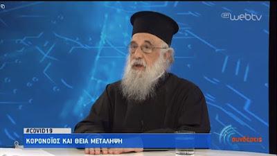 Στην ΕΡΤ κάλεσαν ιερέα να εξηγήσει αν κολλάει ο κορωνοϊός...