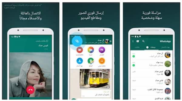 تحميل برنامج واتس اب whatsapp دون الحاجة الى play store