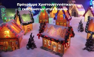 Χριστούγεννα στον Κορινό