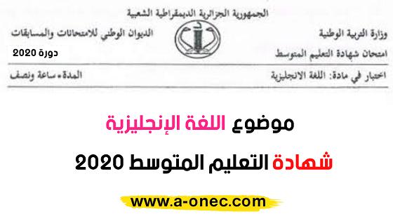 موضوع اللغة الانجليزية شهادة التعليم المتوسط 2020 – BEM 2020
