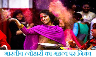 importance-of-festivals-hindi-essay