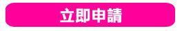 申請成為香港兒童啟迪協會註冊義工