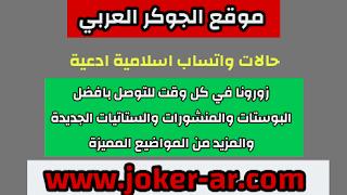 حالات واتساب إسلامية ادعية 2021 - الجوكر العربي