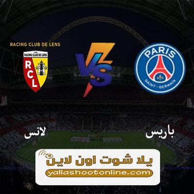 مباراة باريس سان جيرمان ولانس اليوم