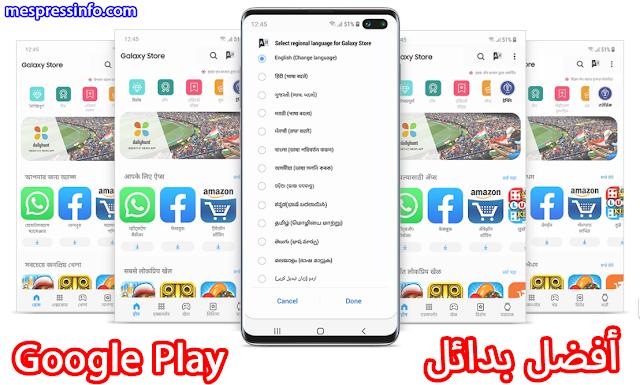 أفضل بدائل متجر جوجل بلاي (Google Play Store) يمكن لمستخدمي أندرويد تحميل التطبيقات وألعاب الفيديو منها.