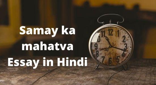 Samay ka mahatva Essay in Hindi - समय का मूल्य