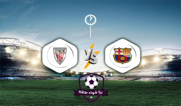 برشلونة وأتلتيك بلباو بث مباشر اليوم