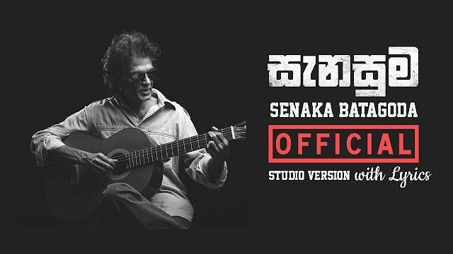 Senasuma Song Lyrics - සැනසුම ගීතයේ පද පෙළ