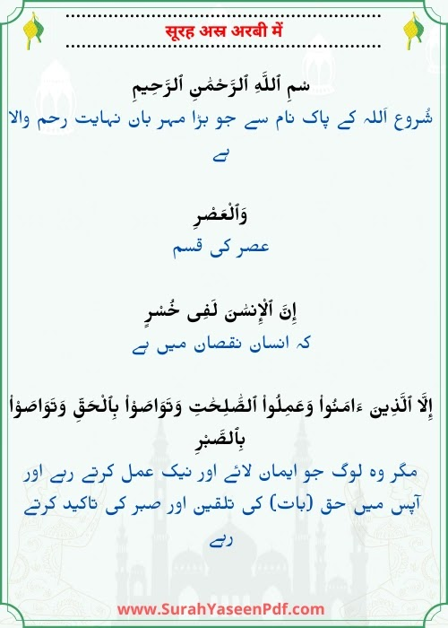 Wal Asr Surah in Arabic Image