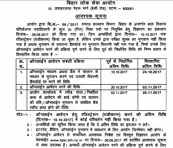 BPSC Date Extension for CDPO Post for Application Fee