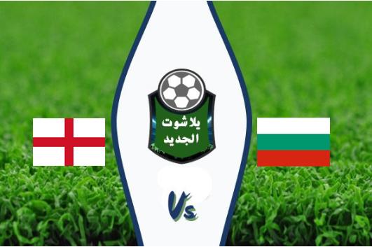 نتيجة مباراة انجلترا وبلغاريا اليوم 14-10-2019 تصفيات اليورو