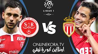 مشاهدة مباراة ستاد ريمس وموناكو بث مباشر اليوم 09-05-2021 في الدوري الفرنسي