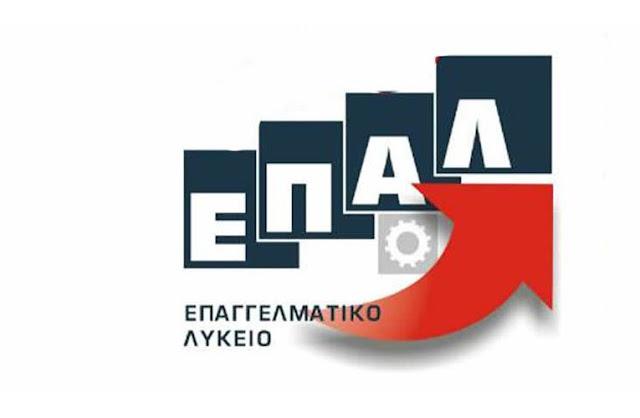 Δημοσιεύθηκε σε ΦΕΚ η ίδρυση του Πρότυπου Επαγγελματικού Λυκείου Άργους