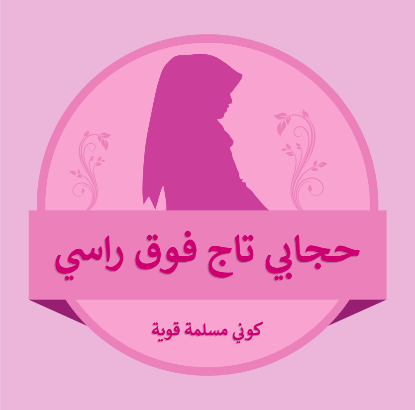 hijab icon logo vector svg eps png psd ai free download #hijab #islam #arab #hijabstyle #arabic #islamic #hijabtutorial #graphics #hijabfashion #web #svg #vectorart #graphic #illustrator #icon #icons #vector #design #eps #graphicart #designer #logo #logos #photoshop #button #buttons #set #illustration #socialmedia #abstract