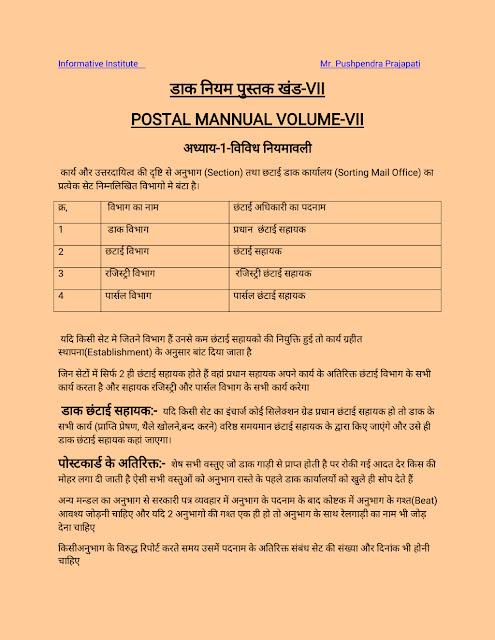postal manual vol 7