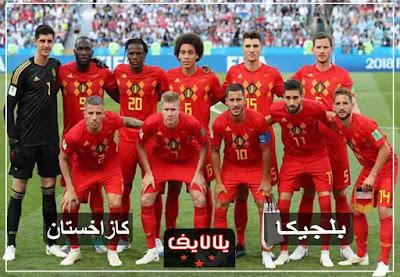 مشاهدة مباراة بلجيكا وكازاخستان بث مباشر اليوم
