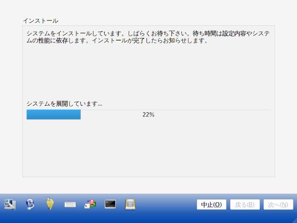 インストール中の画面。FreeBSD系OS、PC-BSD 10.3をインストール