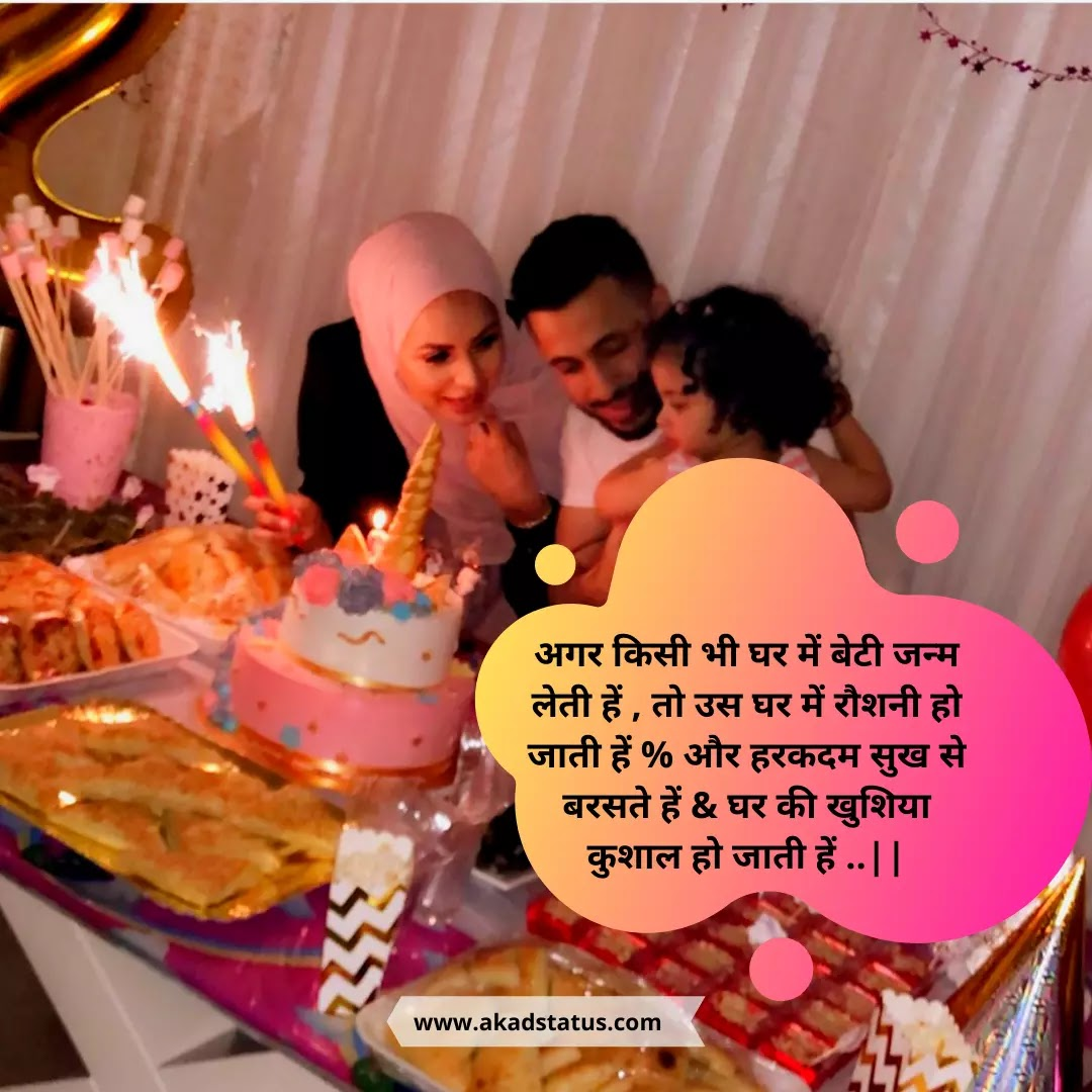 Beti birthday Greetings, daughter birthday quotes, daughter birthday wishes, birthday Greetings