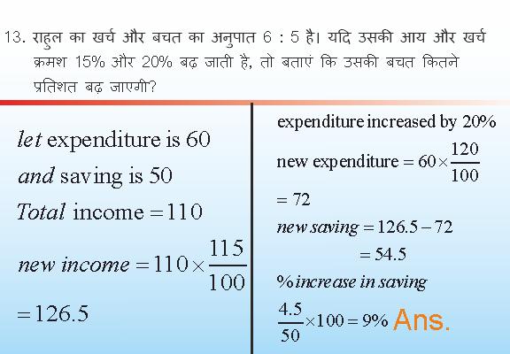 राहुल का खर्च और बचत का अनुपात 6 : 5 है। यदि उसकी आय और खर्च क्रमश 15% और 20% बढ़ जाती है, तो बताएं कि उसकी बचत कितने प्रतिशत बढ़ जाएगी?