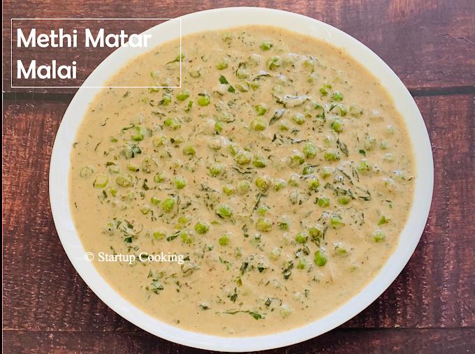 Methi Matar Malai Recipe   Startup Cooking