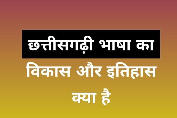 chhattisgarhi bhasha sahitya ka itihas ewam vikas