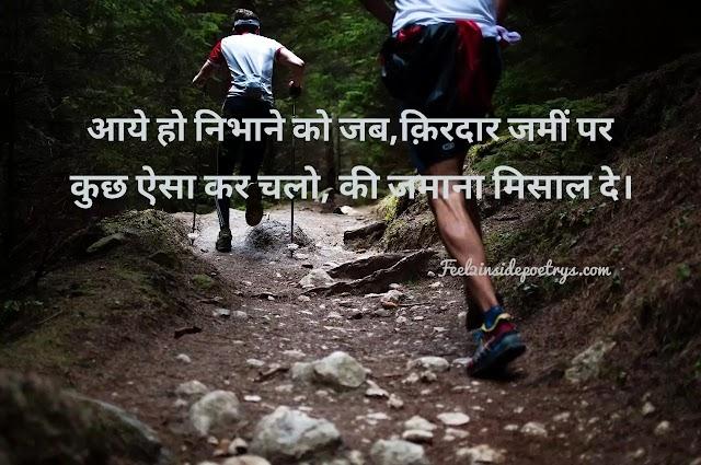 मोटिवेशनल शायरी   Motivational Shayari In Hindi And Inspirational   Success Shayari--feel2insidepoetrys