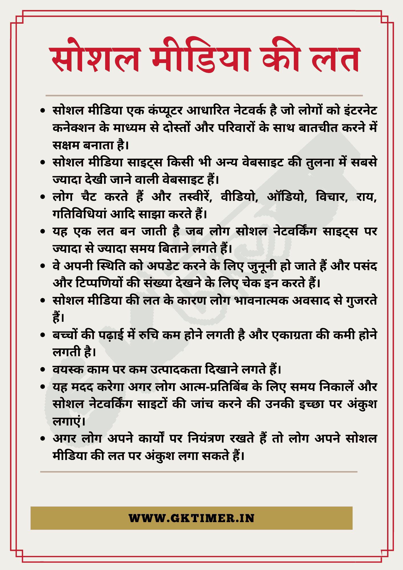 सोशल मीडिया की लत पर निबंध   Essay on Social Media Addiction in Hindi   10 Lines on Social Media Addiction in Hindi