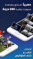 تطبيق 360 فيوز 360 VUZ للأندرويد 2019 - Screenshot (2)