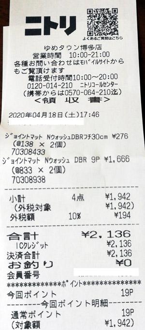 ニトリ ゆめタウン博多店 2020/4/18 のレシート